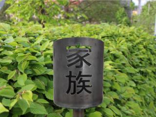 Bild Gartenfackel Japanisch Familie